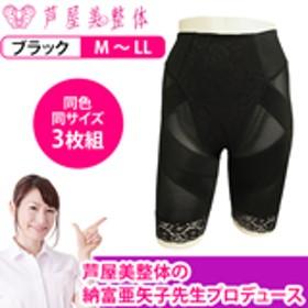 芦屋美整体 骨盤スッキリショーツ同色同サイズ3枚組(MーLL)【ブラック・M】