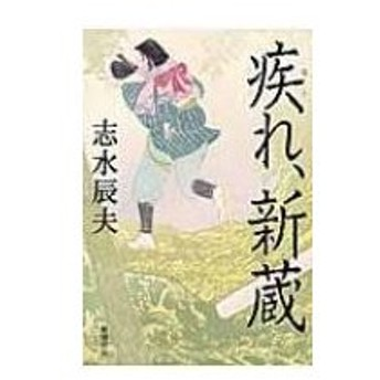 疾れ、新蔵 / 志水辰夫  〔本〕
