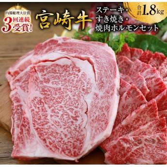 宮崎牛(ステーキ・すき焼き・焼肉ホルモンセット)合計1.8kg