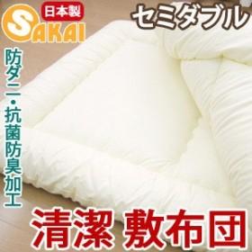 【日本製】 無地 清潔 敷布団  セミダブル サイズ 防ダニ・抗菌防臭加工 中綿使用