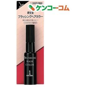 資生堂 ヘアカラー ブラッシングヘアカラー 1 ( 20mL )/ ヘアカラー