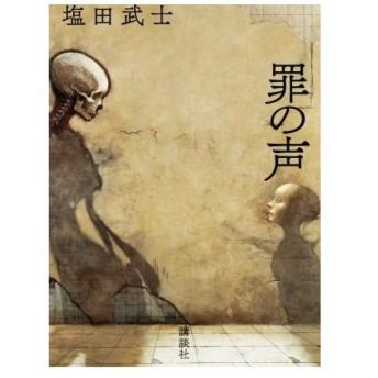 罪の声/塩田武士(著者)