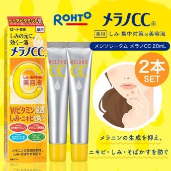 [1+1 ]口コミで話題★メラノCC 20mL/2本セット薬用しみ 集中対策 美容液 薬用ニキビ 対策 ニキビ跡や毛穴が気になる肌にうる