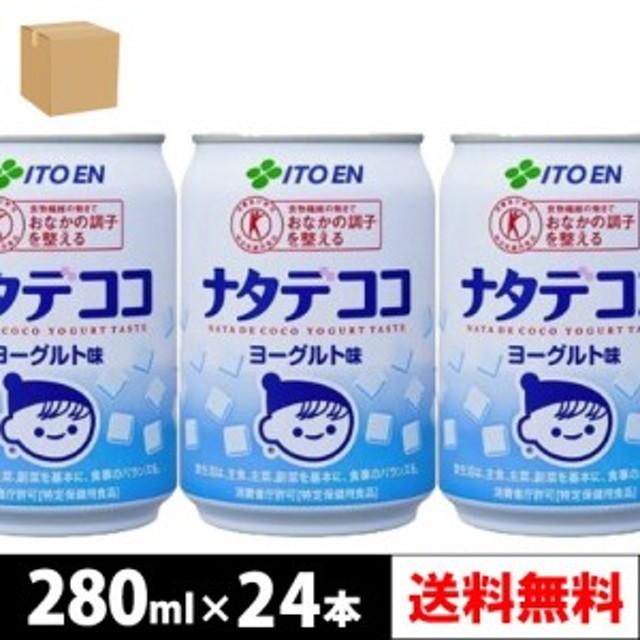 伊藤園 ナタデココ ヨーグルト味 280ml 缶 24本入り × 1ケース【4~5営業日で出荷します】【送料無料】