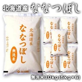 【送料無料】[30年産]北海道産 ななつぼし 無洗米30kg[5kg×6]【5~8営業日以内に出荷】big_dr