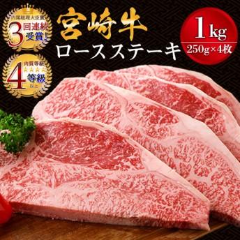 自慢の一品☆宮崎牛ロースステーキ1kg(250g×4枚)(250g×4)