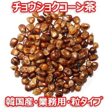 業務用 チョウショク コーン茶 1kg 韓国産 粒状 韓国 食品 お茶 食材 伝統茶 健康茶 ドリンク 飲料