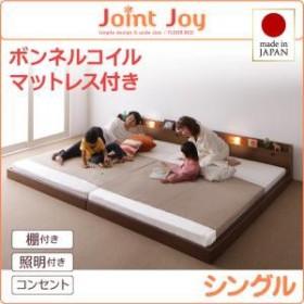 親子で寝られる棚・照明付連結ベッド JointJoy ジョイント・ジョイ ボンネルコイルマットレス付 シングル