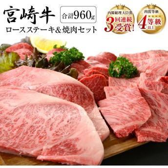宮崎牛ロースステーキ&焼肉セット(合計960g)