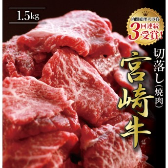 宮崎牛切落し(焼肉)1.5kg
