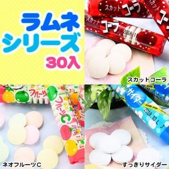 松山製菓 ラムネシリーズ 30入 駄菓子 18B27