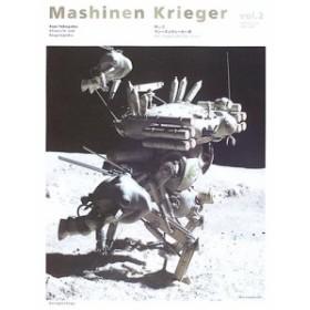 中古 マシーネンクリーガー〈Vol.2〉クロニクル&エンサイクロペディア