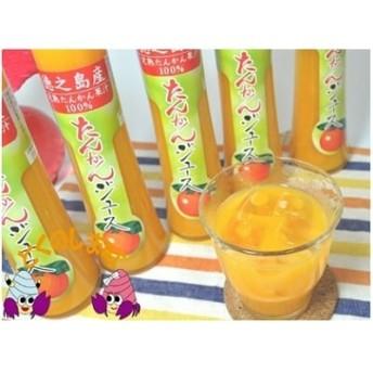 ~果汁そのまま濃厚ジュース~ 徳之島のたんかんジュース