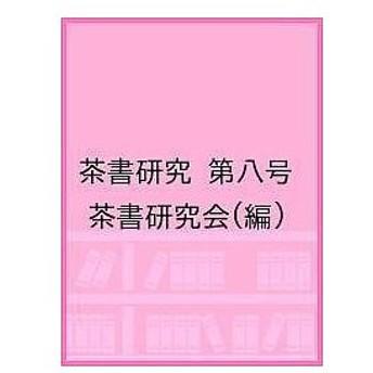 茶書研究 第8号 / 茶書研究会