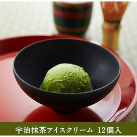 宇治抹茶アイスクリーム12個入り【冷凍】【送料込み】 【他商品との同梱不