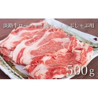 BY05◇淡路牛ロースすき焼き・しゃぶしゃぶ用(500g)