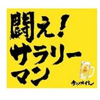ケツメイシ/闘え!サラリーマン