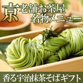 【S-1】宇治抹茶そば2人前×3袋セット 蕎麦 乾麺 ギフト