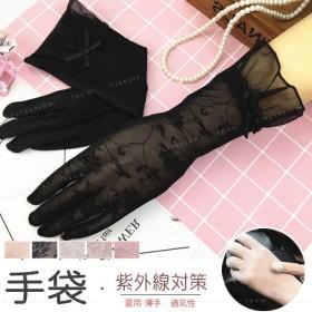 手袋 指あり UV手袋 UVカット 紫外線対策 スマホ対応 蝶結び 涼しい 可愛い 腕カバー 小物 人気 夏物