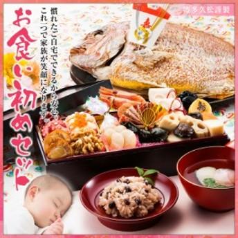 【博多久松謹製】お食い初め 焼鯛セット!