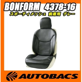 ボンフォーム BONFORM スポーティメッシュ 前席用 4378-16 グレー
