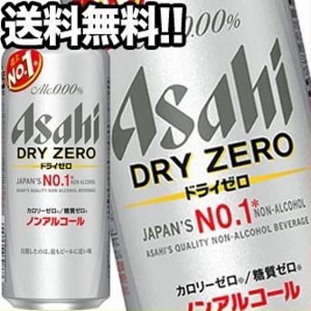 アサヒ ドライゼロ [ノンアルコールビール] 500ml缶×24本[賞味期限:4ヶ月以上][送料無料]【4~5営業日以内に出荷】