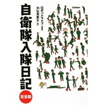 自衛隊入隊日記 完全版/大仏見富士(著者),ロボットマナブ(その他)
