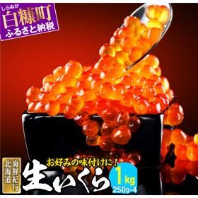 北海道海鮮紀行 生いくら【1kg(250g×4)】〔お好みに味付けができます〕(4パック)