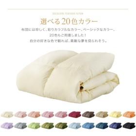 (送料無料) 軽い掛け心地の羽根布団 (羽根 掛け布団 単品) (シングル~ダブルサイズ) 20色から選べる 厳選スモールフェザー100%