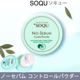 SOQU ソキュ― ノーセバムコントロールパウダー 5g