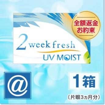 【YM】2ウィークフレッシュUVモイスト1箱|コンタクト ウィーク フレッシュ【2週間使い捨て】【アイレ】