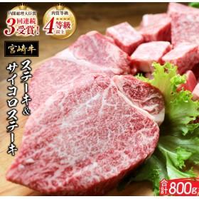 ☆贅沢☆宮崎牛ステーキ&サイコロステーキ