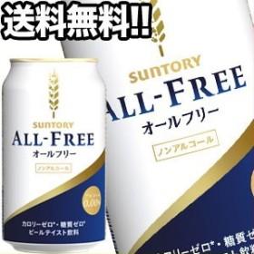 サントリー オールフリー ノンアルコールビール 350ml缶×24本 [オリジナル][送料無料] 【4~5営業日以内に出荷】