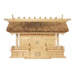神棚 茅葺三社宮 普及型(大)〈K-7〉