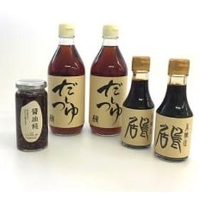 鳥居醤油店 醤油・だしつゆ・醤油糀セット(合計5本)