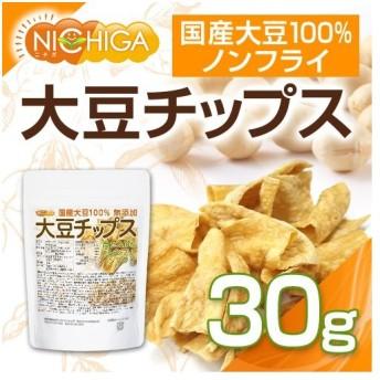 大豆チップス (SOY chips) 30g ソイチップス 国産大豆100%使用 [02] NICHIGA(ニチガ)