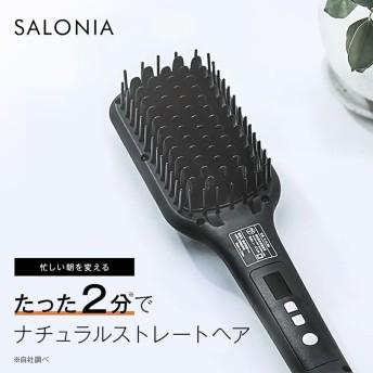 すぐ完売になる大人気商品が入荷 たった2分で時短でツヤさら ナチュラルストレートヘア梳かし撫でるだけのブラシ型アイロン登場‼忙しい朝も時短できまる♪【SALONIAヒートブラシ】