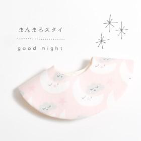 まんまるスタイ『good night』