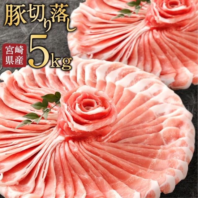 <宮崎県産豚肉5L切落し>※60日以内に出荷(セット)