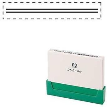 サンビー クイックスタンパー 一行印 4.5x20mm 二重線付き訂正用 グリーン