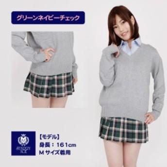 プリーツ スカート 学生 スクール ( グリーン × ネイビー チェック ) 全20種類 正規品 JK制服
