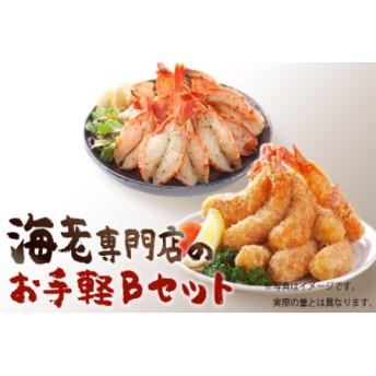 海老専門店のお手軽Bセット (定期便12回)