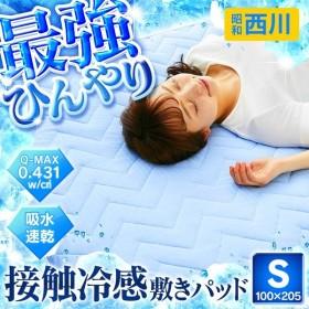 接触冷感敷きパット シングル BL 22413-27645-309 昭和西川 (D)