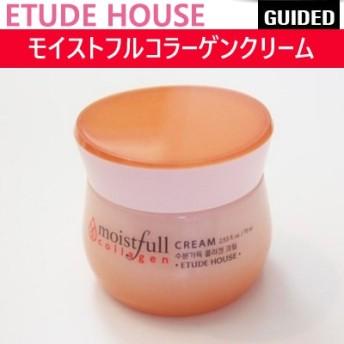 [エチュードハウス] モイストフルコラーゲン クリーム 75ml / Moistfull Collagen Cream [ETUDE HOUSE]