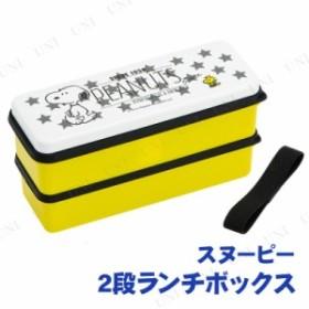 シリコン製シールブタ2段ランチボックス SNOOPY モノクロ 台所用品 キッチン用品 弁当箱 キャラクター