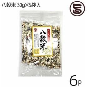 座間味こんぶ 八穀米 30g×5袋×6セット 押麦 もちきび 黒米 巨大胚 芽米 赤米 米粒麦 緑米 もち麦 ブレンド 栄養豊富 美肌効果 便秘改善
