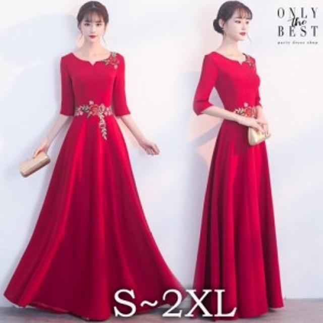 マキシ丈 ワンピース 結婚式 お呼ばれ 袖あり ロングドレス 演奏会 赤 20代 30代 40代 ステージ衣装 ドレス 二次会 大きいサイズ キャバ