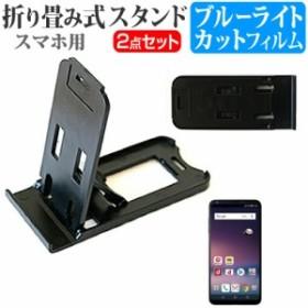 LG V30+ L-01K 6インチ 機種で使える 名刺より小さい! 折り畳み式 スマホスタンド 黒 と ブルーライトカット 液晶保護フィルム ポータブ
