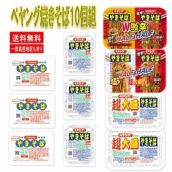 新着 ペヤングソース焼きそば 6個 超大盛 4個 5種10個セット 関東圏送料無料