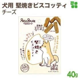 堅焼きビスコッティ チーズ入り 40g 犬用おやつ 国産 小麦不使用